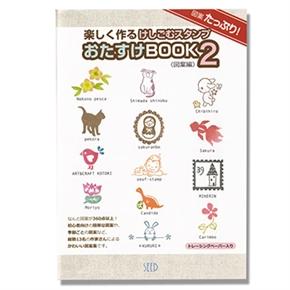 SEED KH-BS-4 趣味雕刻印章教學本2