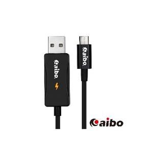 aibo Micro CB-01LQC001 USB 智慧變壓5V或9V高速充電線(1M)