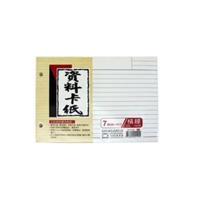 (在庫*10)巨匠 4021019 32K資料卡紙 (橫線)