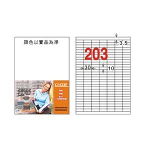 龍德 LD-850-W-C A4電腦三用標籤 白