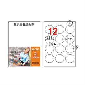 龍德 LD-821-W-C A4電腦三用標籤 白