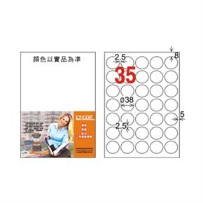 龍德 LD-823-W-C A4電腦三用標籤 白