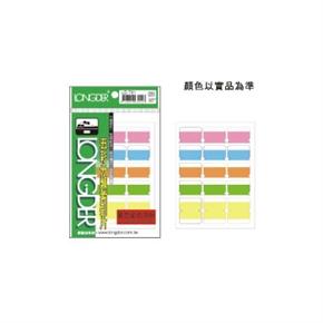 龍德 LD-701  五彩雙面索引片