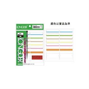 龍德 LD-704 七雙面索引片