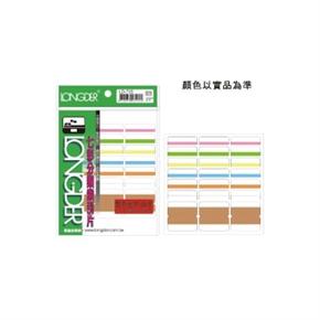 龍德 LD-705  七彩雙面索引片
