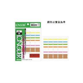 龍德 LD-707 七彩 雙面索引片
