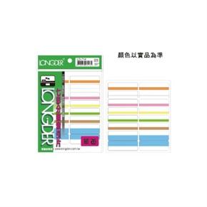 龍德 LD-714 七彩單面索引片
