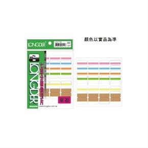 龍德 LD-716 七彩單面索引片