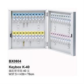 BX0604 K40鑰匙管理箱(40支)