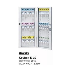 BX0603 K30鑰匙管理箱(30支)