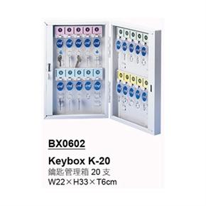 BX0602 K20鑰匙管理箱(20支)