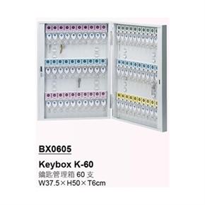BX0605 K60鑰匙管理箱(60支)