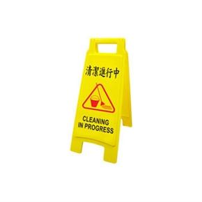 WIP 1401 清潔進行中直立警示牌