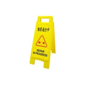 WIP 1402 維修進行中直立警示牌