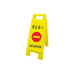 WIP 1404 禁止進入直立警示牌