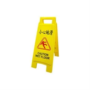 WIP 1400 小心地滑直立警示牌