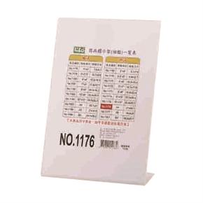 LIFE 徠福  NO.1176 商品標示架A4-直式