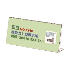 LIFE徠福  NO.1240 壓克力L型標示架