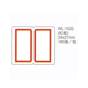 華麗WL-1020 標籤 一般