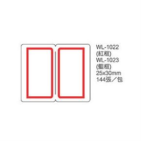 華麗WL-1023 自黏性標籤