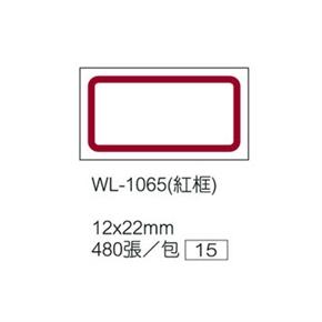 華麗WL-1065 自黏性標籤
