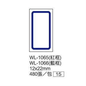 華麗WL-1066 自黏標籤
