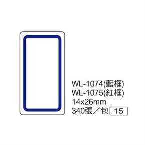 華麗WL-1075 自黏性標籤
