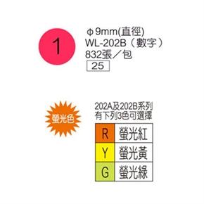 華麗WL-202BR 彩色螢光圓形標籤 紅