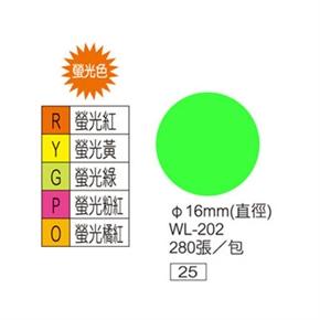 華麗WL-202P圓形 標籤 粉