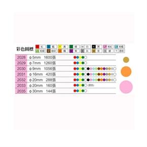 華麗WL-2035(紅)彩色圓形標籤