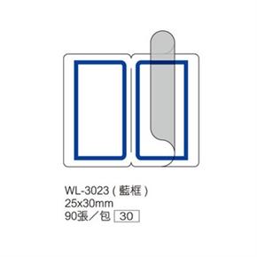 華麗WL-3023標籤保護膜 藍框