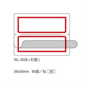 華麗WL-3028 保護膜標籤 紅框