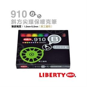 利百代 910-B 環保麥克筆 8色組