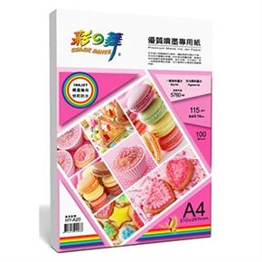 彩之舞 HY-A20 A4防水噴墨紙