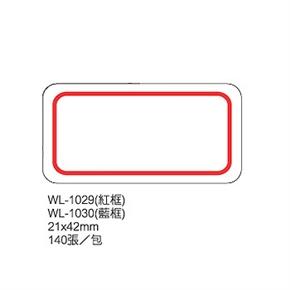 華麗WL-1029 標籤 紅框