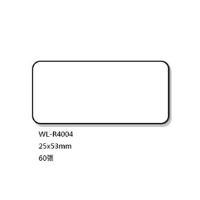 華麗WL-R4004 可再貼標籤