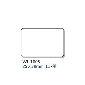 華麗WL-1005 自黏性標籤