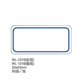 華麗WL-1016 自黏性標籤