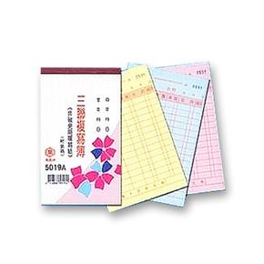萬國 5019A 三聯複寫簿(附號碼) 56K