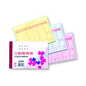 萬國 5028 三聯複寫簿72K