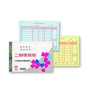 萬國 5029A 二聯複寫簿(附號碼) 72K