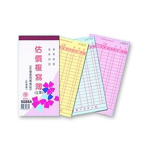 萬國 5086A 三聯複寫簿(附號碼) 48K