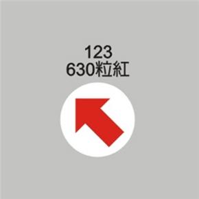 鶴屋 123 圓形箭頭標籤 紅