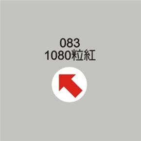 鶴屋  083 圓形箭頭標籤 紅