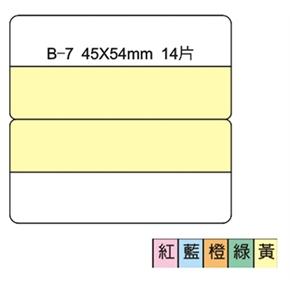 鶴屋 B-7雙面索引片(雙面七彩)20入