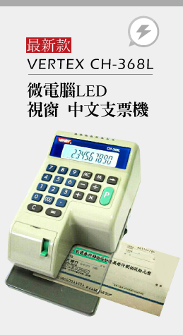 VERTEX CH-368L 中文支票機