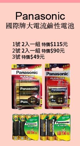 Panasonic國際牌大電流鹼性電池