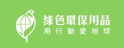 綠色環保用品