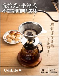 慢,拾光 手沖式不鏽鋼咖啡濾杯