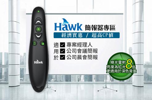 Hawk 簡報器